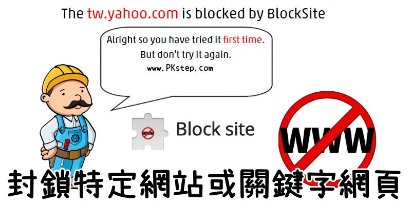 Block Site封鎖網站,設定要阻止瀏覽的網頁&搜尋特定關鍵字。(Chrome擴充外掛)