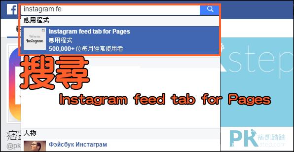 IG嵌入臉書中教學1