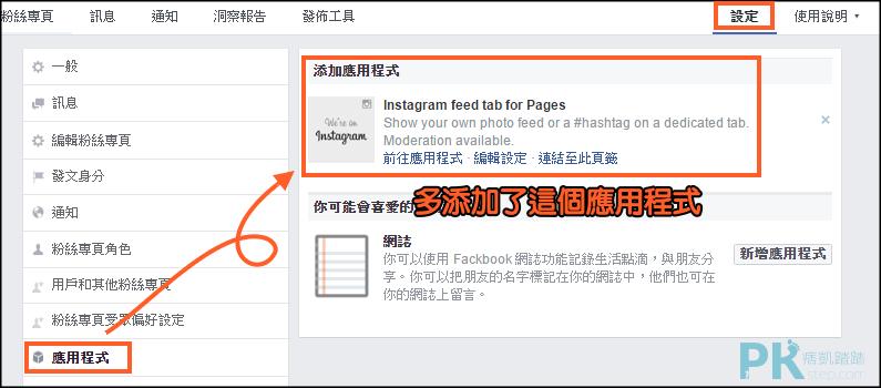 IG嵌入臉書中教學3