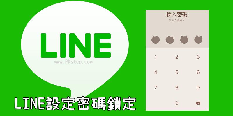 LINE_.key