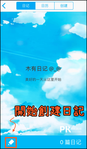 MY Diary日記App2