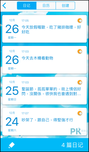 MY Diary日記App5