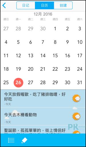 MY Diary日記App6
