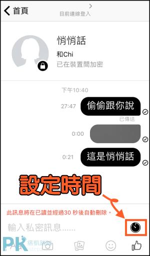 Messenger悄悄傳3