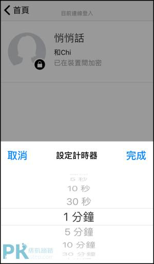 Messenger悄悄傳4
