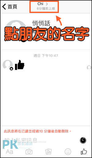 Messenger悄悄傳9