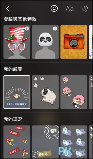 Messenger編輯影像教學3