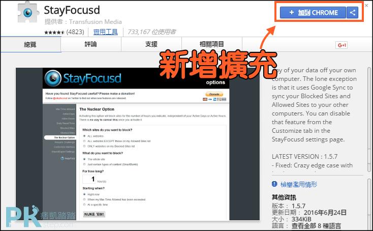 StayFocusd設定網頁使用時間2
