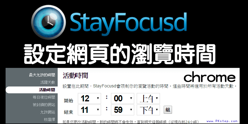 StayFocusd限制網站上網的時間,超過時間直接將瀏覽器封鎖(Chrome擴充外掛)