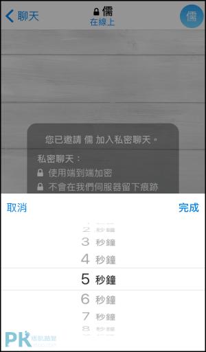 Telegram私密聊天3