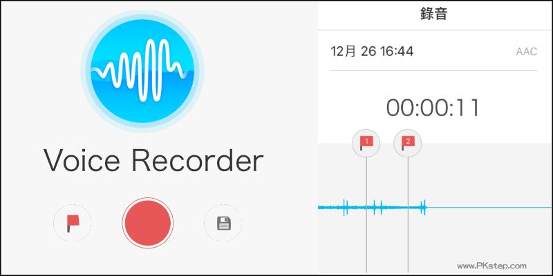 VOicee Recorder App