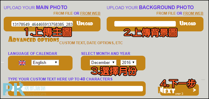 calendarika線上免費自製月曆2