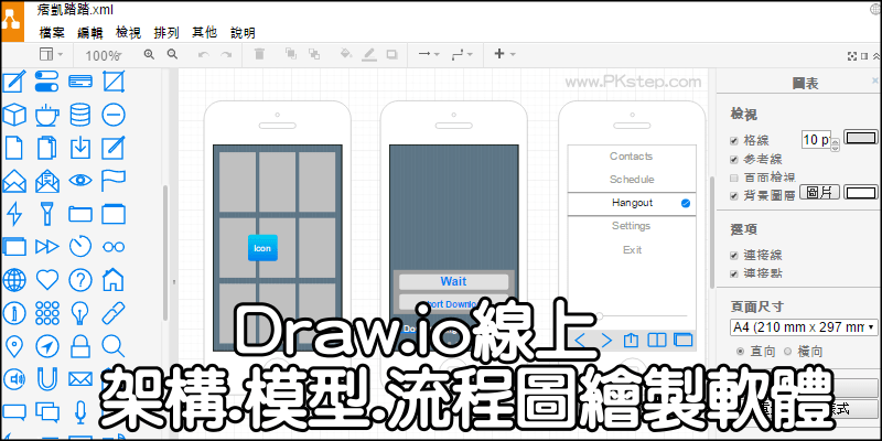 drawio_online