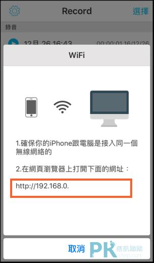iPhone錄音機App11