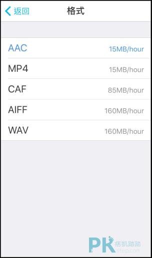 iPhone錄音機App4