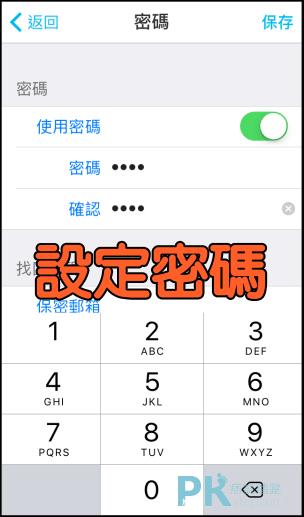 iPhone錄音機App7
