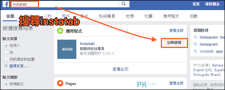 instatab臉書嵌入IG教學1