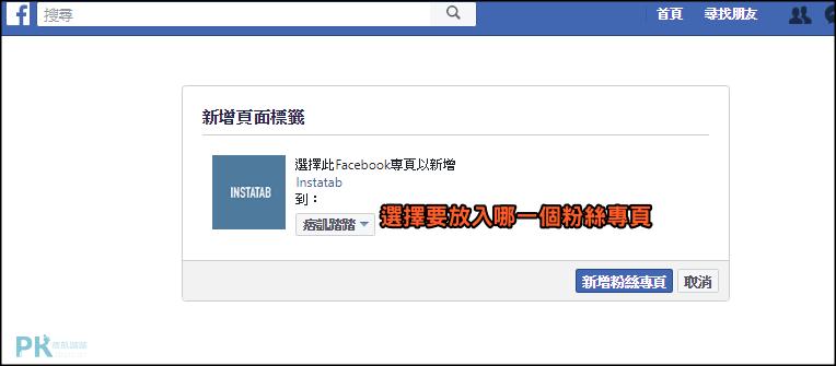 instatab臉書嵌入IG教學2
