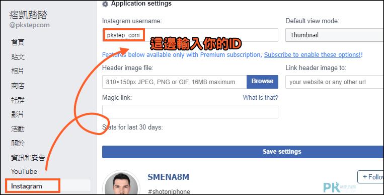 instatab臉書嵌入IG教學3