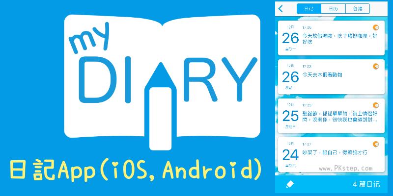my diary app