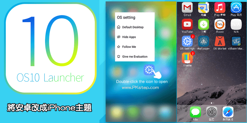 os10_launcher_iPhone