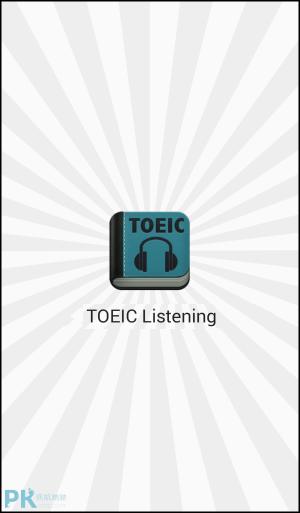 多益聽力練習App3