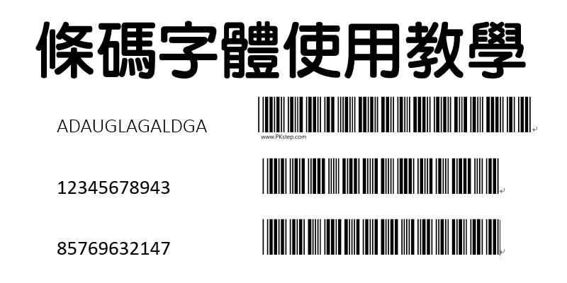 Excel、Word製作條碼教學,Free 3 of 9 barcode條碼字型下載