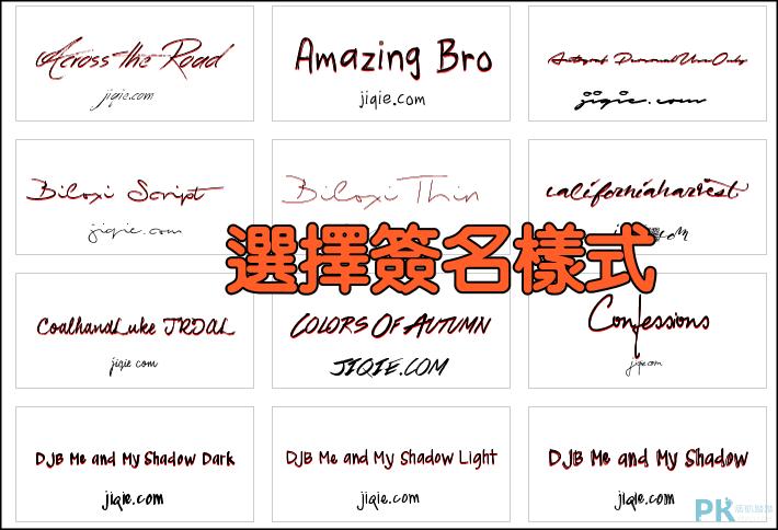 英文簽名產生器2