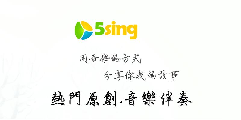 5sing原創與翻唱交流基地,免費音樂伴奏檔下載(網頁、App)