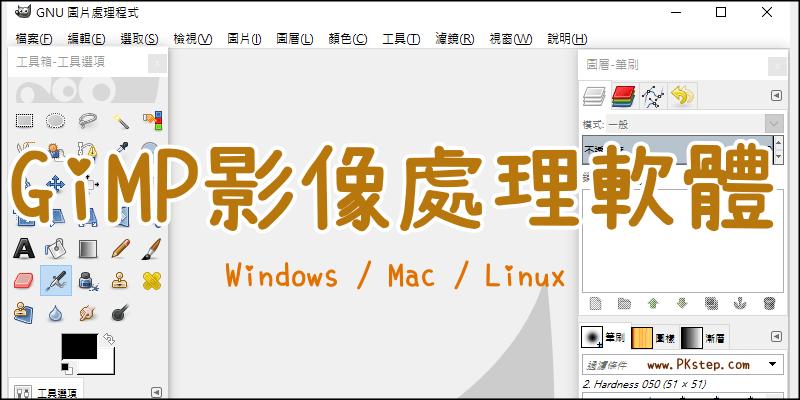 免費GIMP圖像處理軟體,Windows、Mac繁中版程式下載。