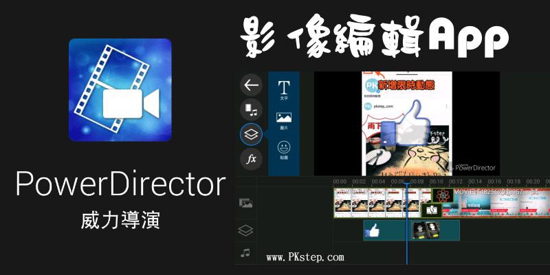 《威力導演App教學》專業的影音剪輯軟體,快速輕鬆影音創作。(Android)