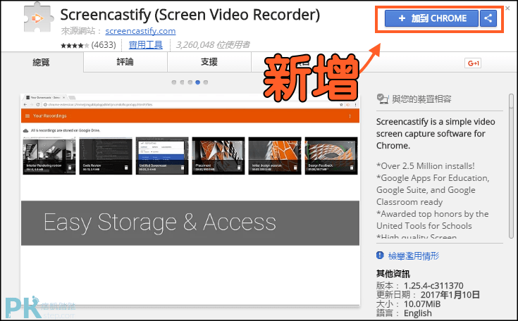 Screen-Video-Recorder螢幕錄影工具1