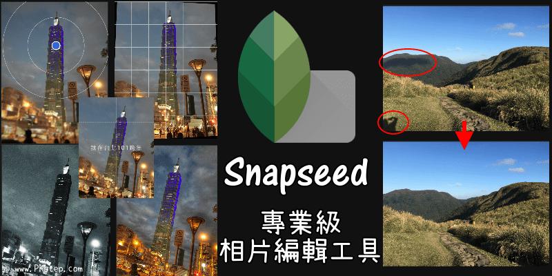 Snapseed「修復照片App」,移除相片中不要的部分或路人甲(Android、iOS)