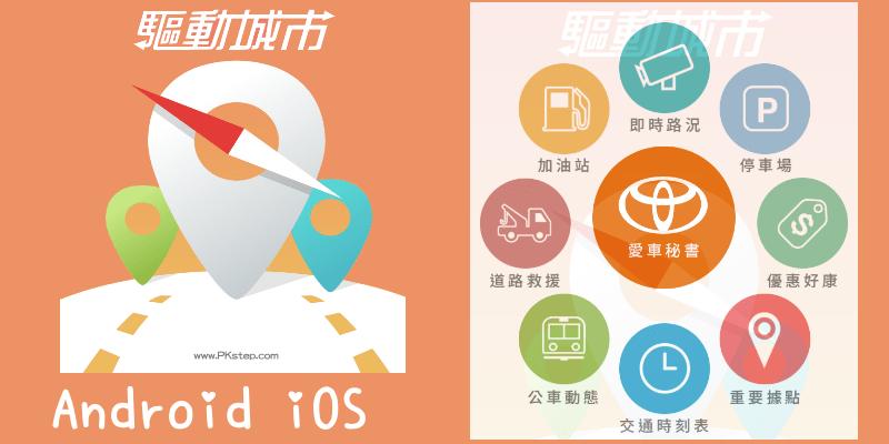 驅動城市App-搜尋附近加油站、停車場、公車站牌在哪裡?10種交通功能整合,超實用推薦。(iOS、Android)