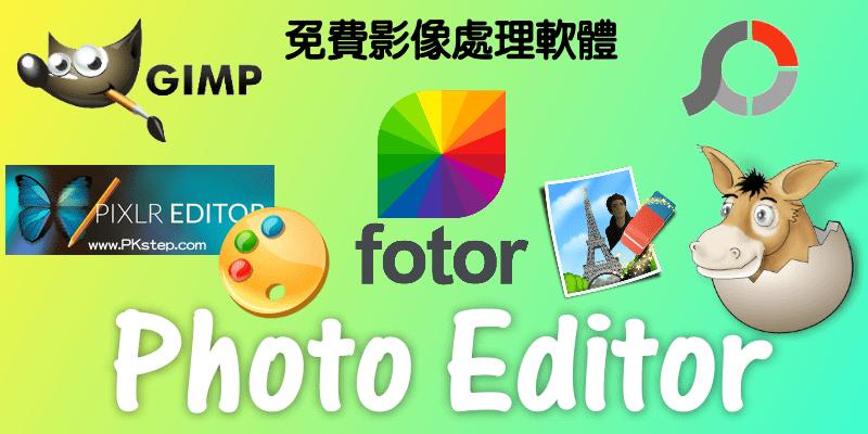 精選多款【免費影像處理軟體】電腦照片修圖!Windows,Mac下載/網頁版