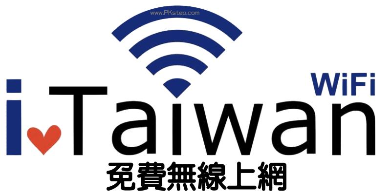 iTaiwan台灣免費Wi-Fi無線上網申請,熱點查詢/登入登出教學。