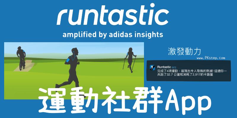 室內外都適用的《運動記錄App推薦》跑步、騎單車、有氧、打球,各種健身活動追蹤。(iOS、Android)