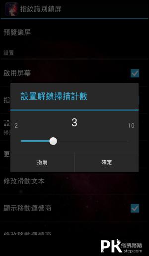 指紋解鎖App4