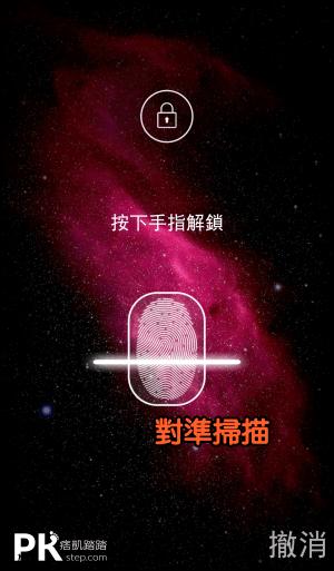 指紋解鎖App6