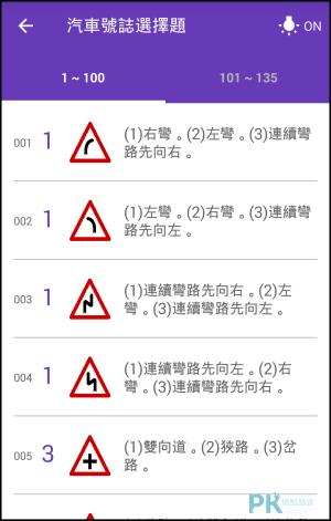 汽車駕照App1