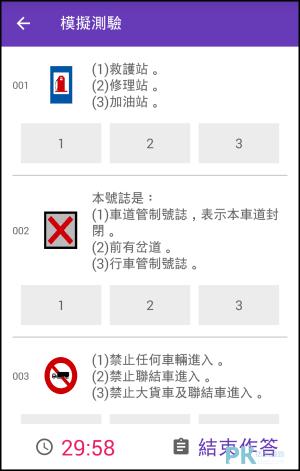 汽車駕照App2
