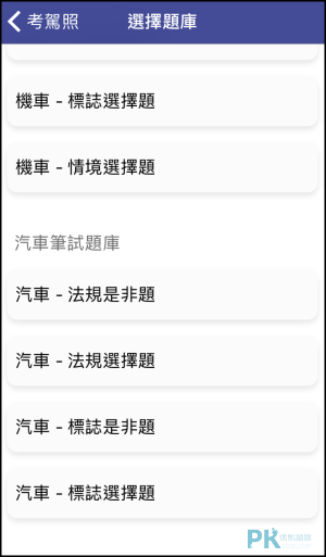 汽車駕照App3