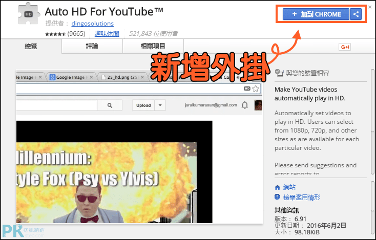 預設YouTube播放畫質1