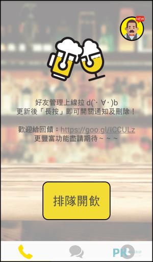 Cheers語音交友App3