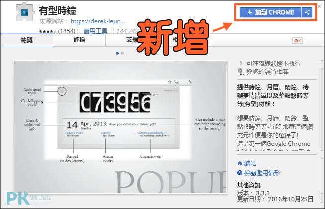 Chrome瀏覽器時鐘外掛1