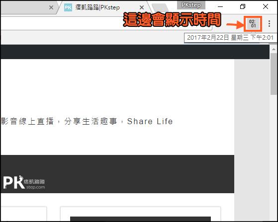 Chrome瀏覽器時鐘外掛2
