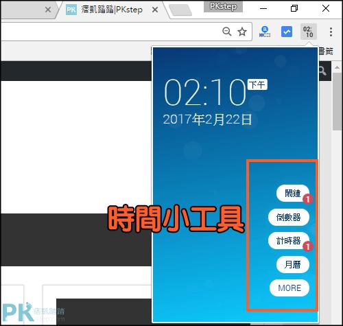 Chrome瀏覽器時鐘外掛3