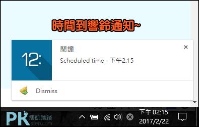 Chrome瀏覽器時鐘外掛5