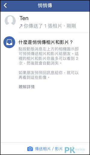 Facebok限時動態教學6