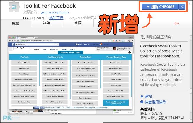 Facebook一鍵管理工